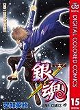 銀魂 カラー版 15 (ジャンプコミックスDIGITAL)