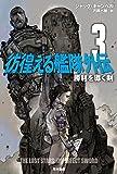 彷徨える艦隊 外伝3: 勝利を導く剣 (ハヤカワ文庫SF)