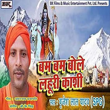 Bam Bam Bole Lahuri Kashi - Single