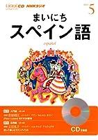NHK CD ラジオ まいにちスペイン語 2013年5月号