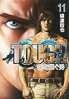 TOUGH 龍を継ぐ男 11 (ヤングジャンプコミックス)