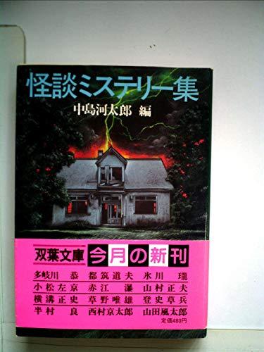 怪談ミステリー集 (1985年) (双葉文庫)