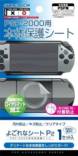 PSP-2000専用前面&背面保護シート『よごれなシートP2』
