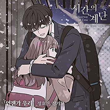 The stairway of Time OST Part 5. Can We