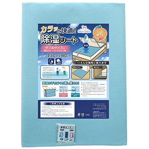 シリカゲルで除湿 メリーナイト 除湿シート 吸湿センサー付 130×180cm ダブル サックス MJS130180 〈簡易梱包