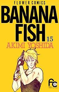 BANANA FISH 15巻 表紙画像