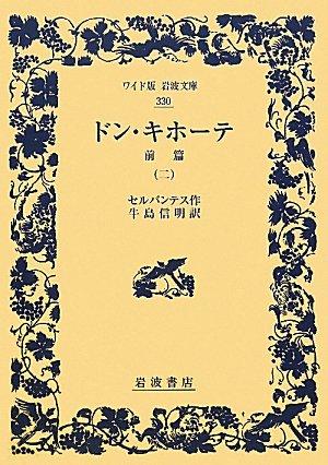 ドン・キホーテ 前篇(二) (ワイド版岩波文庫)