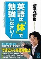 英語は「体」で勉強しなさい! (中経の文庫)