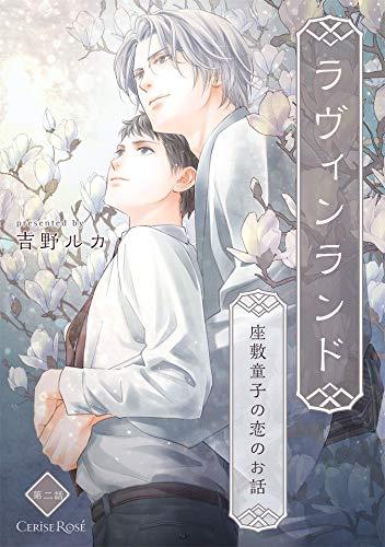 ラヴィンランド ~座敷童子の恋のお話~ 第2話 (スリーズロゼコミックス)