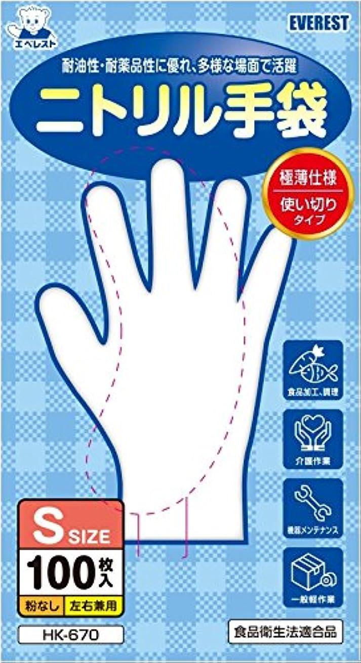 伝染性の幹郡ニトリル手袋 100枚入 Sサイズ