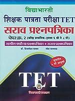 TET Papar-2 Magil Varshachya Prashanpatrika + Sarav Prashanpatrika
