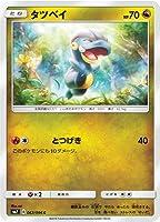 ポケモンカードゲーム/PK-SM7-063 タツベイ C