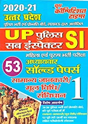 UPSI Chapterwise Solved Paper vol 1 2019
