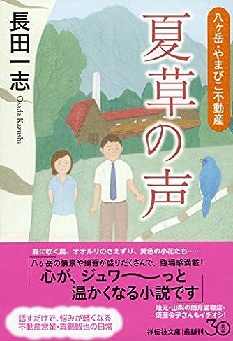 夏草の声 八ヶ岳・やまびこ不動産 (祥伝社文庫)