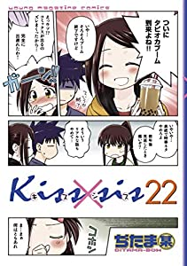 Kiss×sis 22巻 表紙画像
