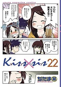 [ぢたま某]のKiss×sis 弟にキスしちゃダメですか?(22) (ヤングマガジンコミックス)