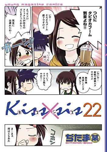 キスシス 第01-22巻 [Kiss x Sis vol 01-22]