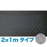 ジェフコム LEDルミネーション 連結タイプ LEDクロスネット 2m×1m 単色 ブルー SJ-N10-BB