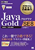 オラクル認定資格教科書 Javaプログラマ Gold SE 8