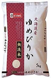 【精米】北海道産 無洗米 ゆめぴりか 5kg 令和元年産