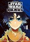 STARWARS/反乱者たち ~3巻