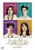 上流社会 DVD-BOX1 image