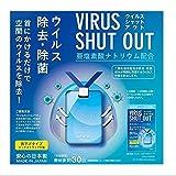 ウイルスシャットアウト