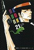 家庭教師ヒットマンREBORN!  21 (集英社文庫(コミック版))