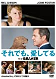 それでも、愛してる [DVD] image