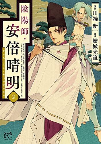 陰陽師・安倍晴明【電子単行本】 2 (プリンセス・コミックス)
