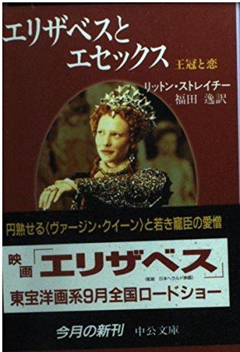 エリザベスとエセックス―王冠と恋 (中公文庫)