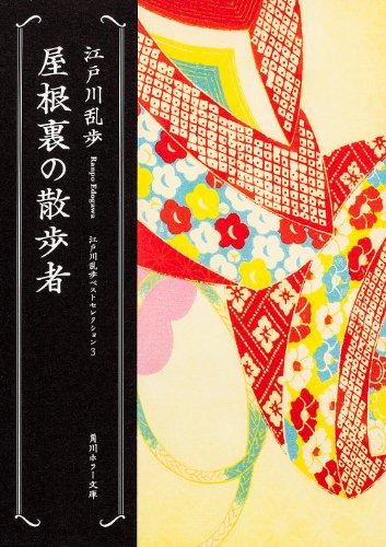 屋根裏の散歩者 江戸川乱歩ベストセレクション3 (角川ホラー文庫)の詳細を見る