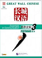 Great Wall Chinese: Essentials in Communication 3 - Textbook