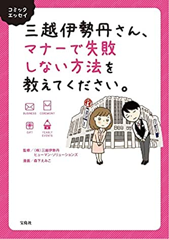 コミックエッセイ 三越伊勢丹さん、マナーで失敗しない方法を教えてください。