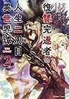 復讐完遂者の人生二周目異世界譚 THE COMIC 第2巻