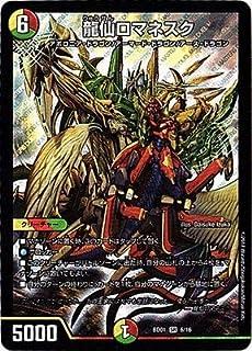 デュエルマスターズDMBD-01/クロニクル・レガシー・デッキ アルカディアス鎮魂歌/BD-01/6/SR/龍仙ロマネスク