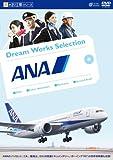 夢のお仕事シリーズ ANA[DVD]