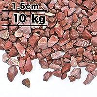 玉砂利 レッドスプレッド 赤色 大理石 約1.5cm 10kg