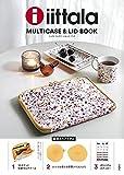 iittala MULTICASE&LID BOOK (バラエティ)