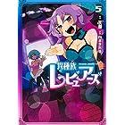 異種族レビュアーズ コミック 1-5巻セット