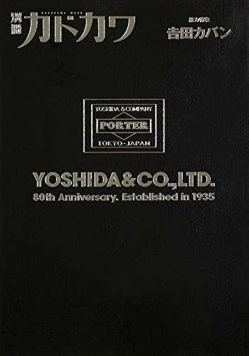 別冊カドカワ 総力特集 吉田カバン 80th Anniversary.Established in 1935 (カドカワムック)
