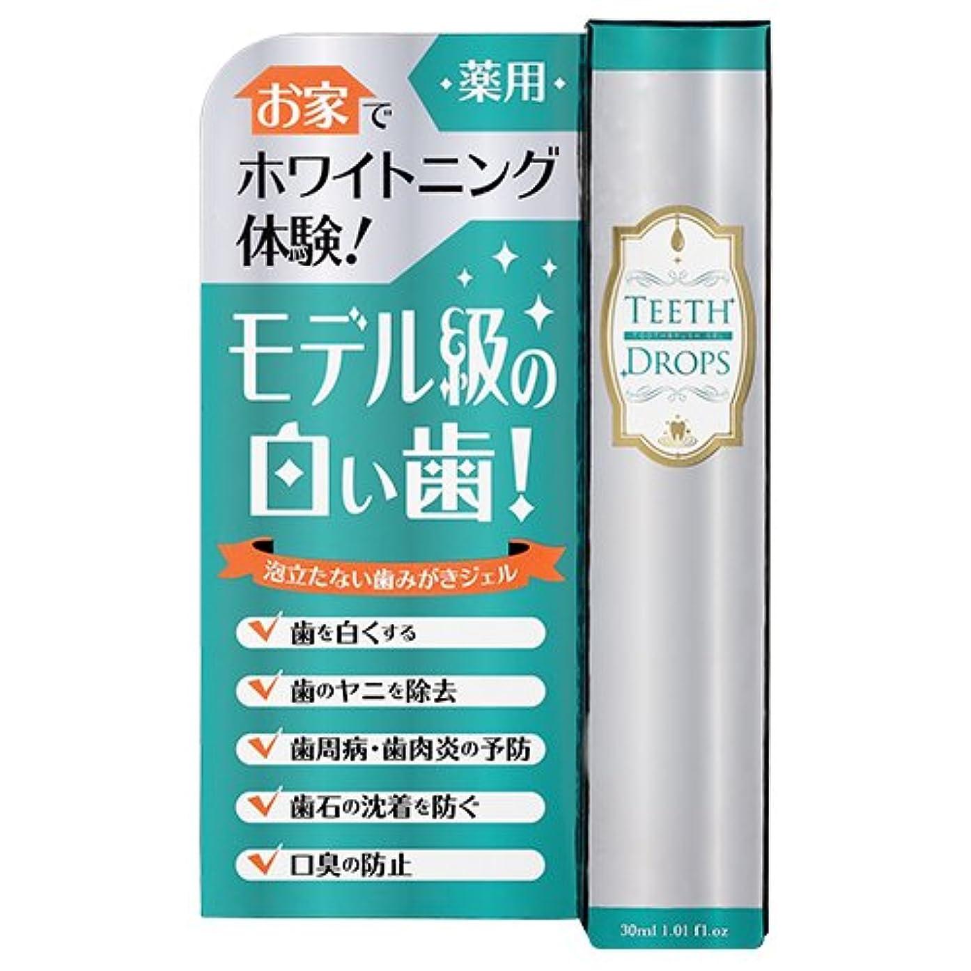 変成器アイザック熟すティースドロップ(薬用歯磨き)
