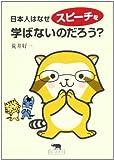 日本人はなぜスピーチを学ばないのだろう?