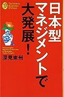 日本型マネジメントで大発展! (たちばなビジネス新書)