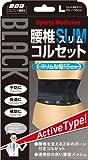 山田式 ブラック腰椎スリムコルセット Lサイズ