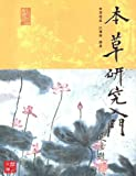 CUHK Series:An Introduction to Bencao study(Chinese Edition)