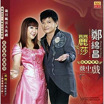 Jing Dian Zai Zhong Ju