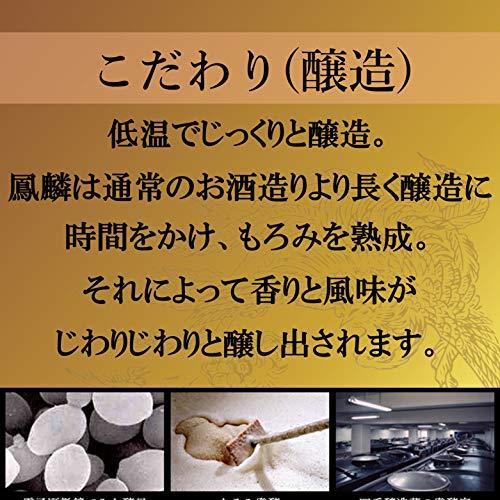 月桂冠『鳳麟純米大吟醸』