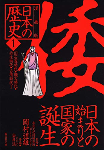 漫画版 日本の歴史(1) 日本の始まりと国家の誕生 —旧石器時代・縄文時代・弥生時代・古墳時代1— (集英社文庫)