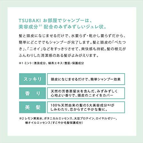 資生堂『TSUBAKIお部屋でシャンプー』